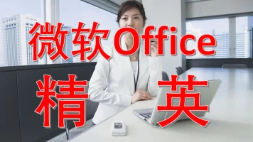 Office高级-Project快速入门