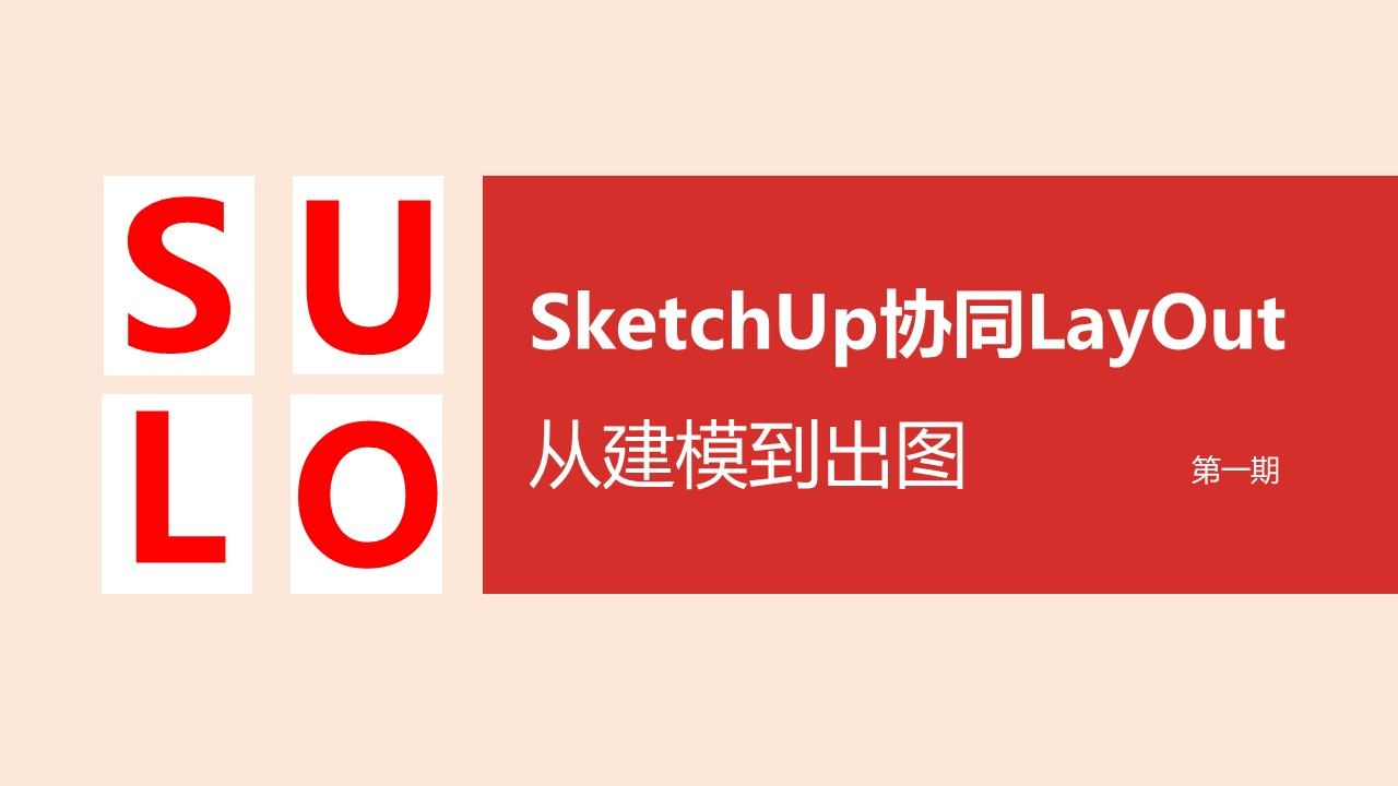 SketchUp协同LayOut——从建模到出图 第一期