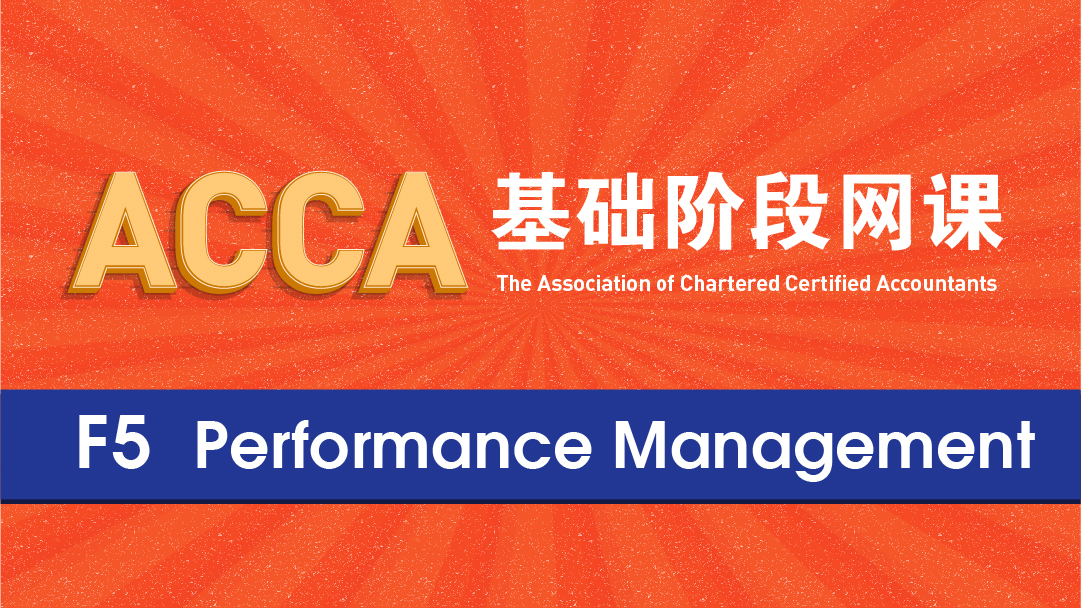 ACCA  F5 业绩管理 Performance Management (PM)