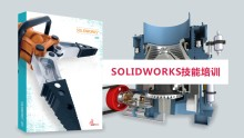 SOLIDWORKS 2016 技能培训