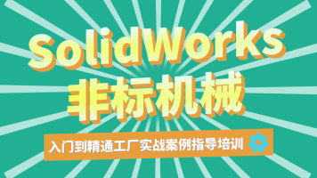 solidworks非标机械