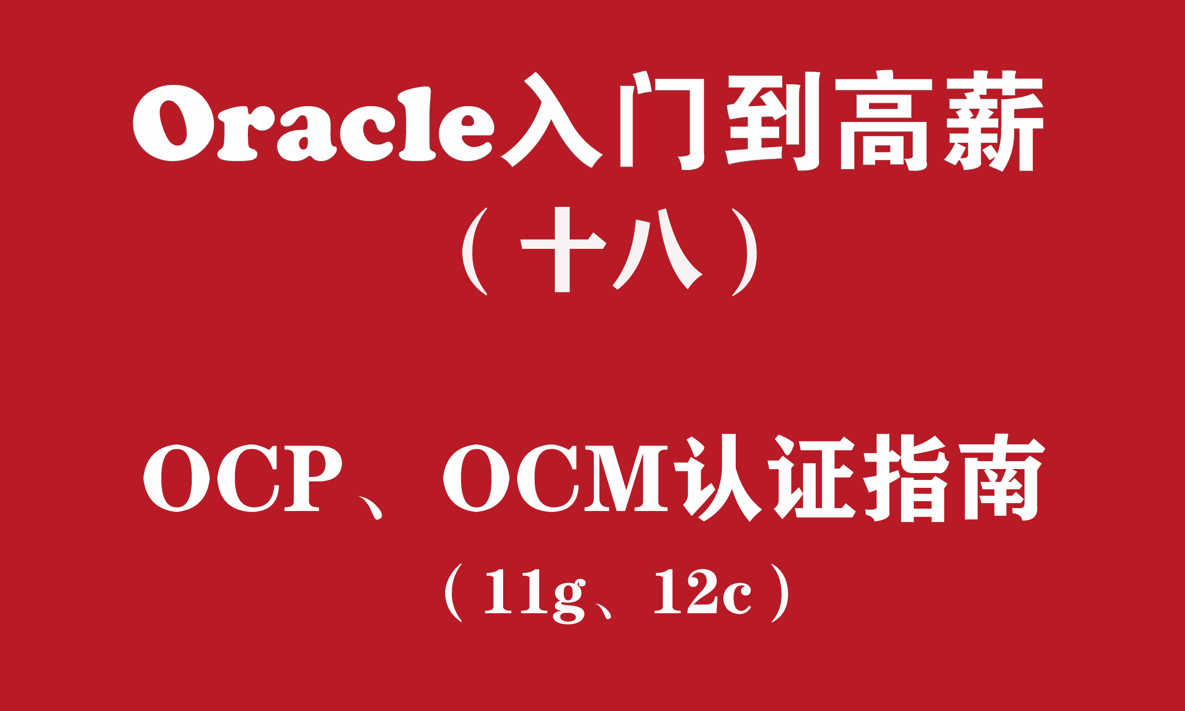 Oracle OCP/OCM认证指南