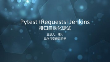requests+pytest+allure+Jenkins接口自动化