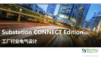 Substation CONNECT Edition--工厂行业电气设计