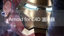Arnold for C4D渲染器