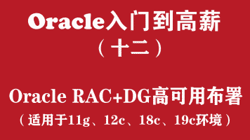Oracle RAC+DG高可用布署