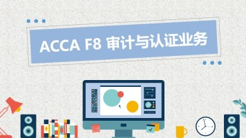 ACCA F8 审计与?#29616;?#19994;务 audit and assurance