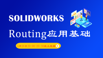 SOLIDWORKS Routing应用基础