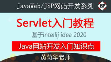 Java Servlet入门教程(JavaWeb)-基于intellij idea