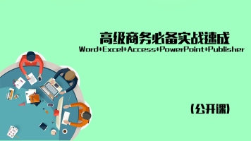 高级商务必备实战速成(Word+Excel+Access+PowerPoint+Publisher)