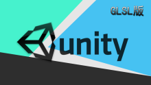 Shading in Unity3D(GLSL版)