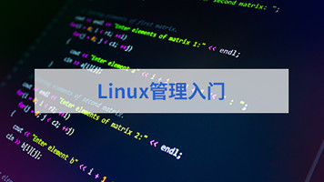 Linux管理入门
