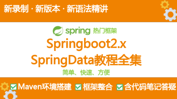 Spring Boot + Spring Data JPA精讲