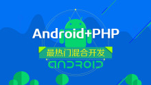 Android+PHP混合式开发(体验课)【职坐标】