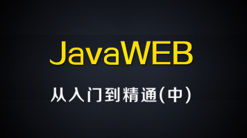 (中)尚硅谷JavaWEB视频教程,含:JavaBean、Cookie、HttpSession