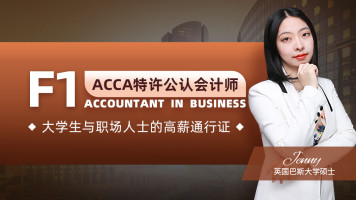 ACCA入门通关/F1 Accountant in business/特许公认会计师/精讲