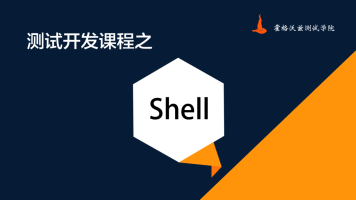 Shell在Linux、Android、iOS上的应用