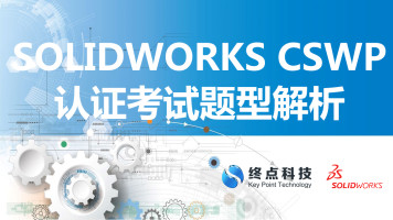 SolidWorks CSWP全球认证辅导教程