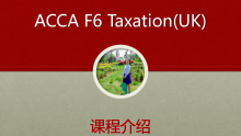 ACCA F6 Taxation(UK)
