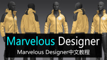 Marvelous Designer中文教程 【朱峰社区】
