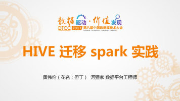 HIVE 迁移 spark 实践