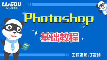 Photoshop CS6基础教程