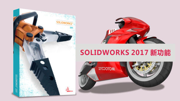 What is new SOLIDWORKS 2017新功能培训