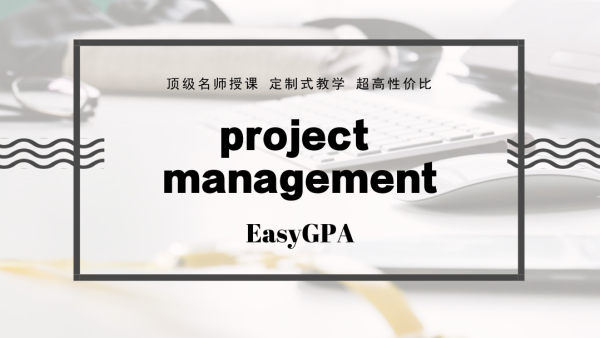 project management海外课程辅导
