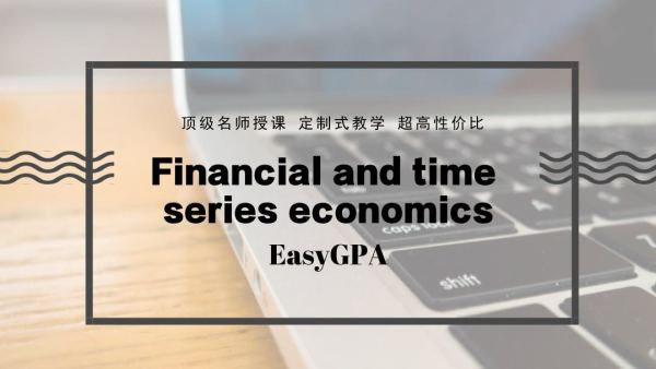 金融和经济学的时间序列Financial and time series economics