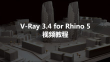 V-Ray 3.4 for Rhino 5视频教程