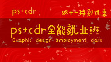 ps+CDR全能就业班