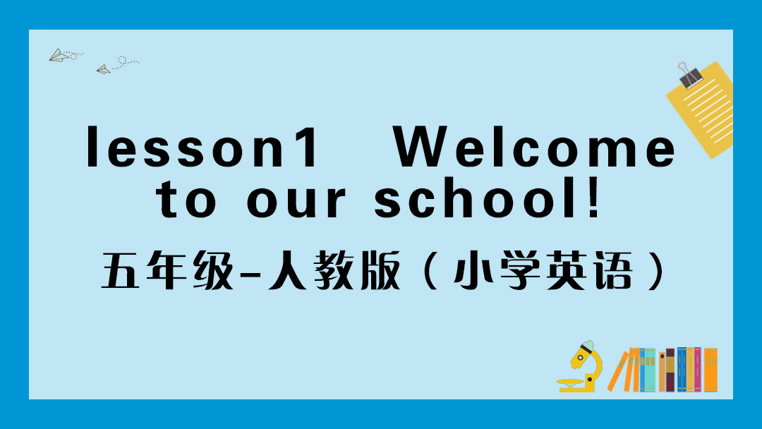 五年级下+1单元 lesson1   Welcome to our school!