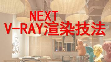 v-ray next for 3ds Max 渲染技法