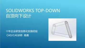 SolidWorks topdown自定向下设计