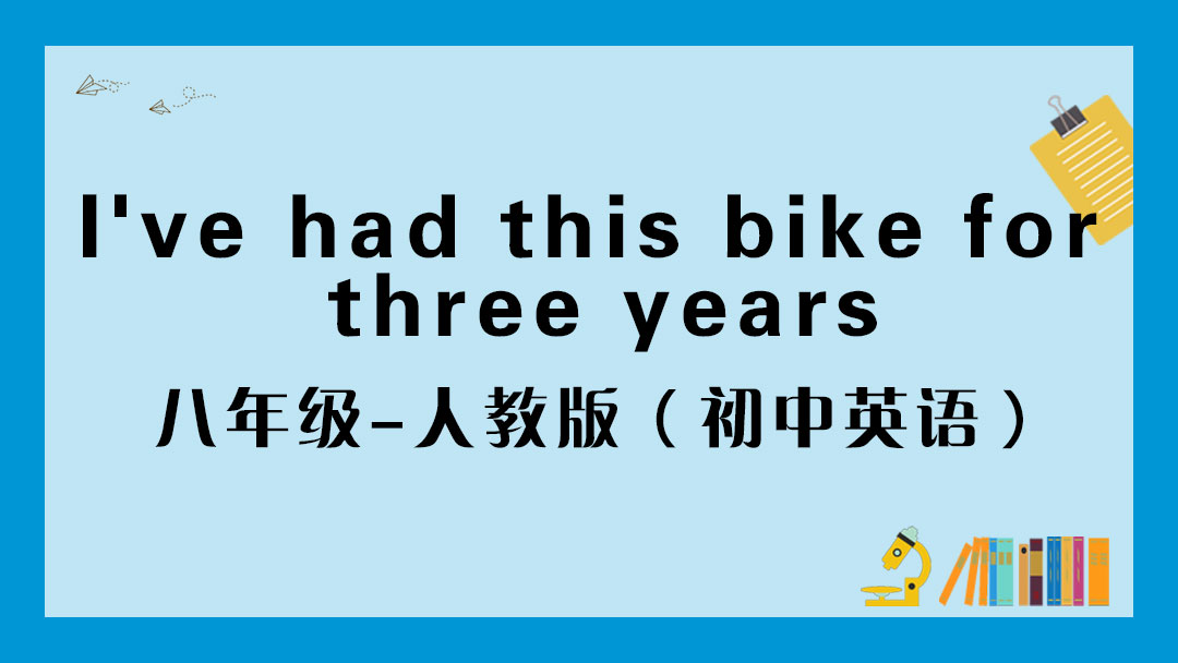 八年级下10单元I ve had this bike for three years