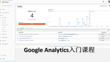 Google Analytics基础入门