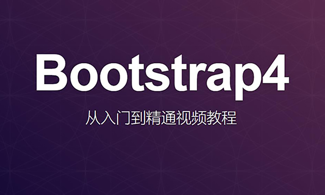 Bootstrap4从入门到精通