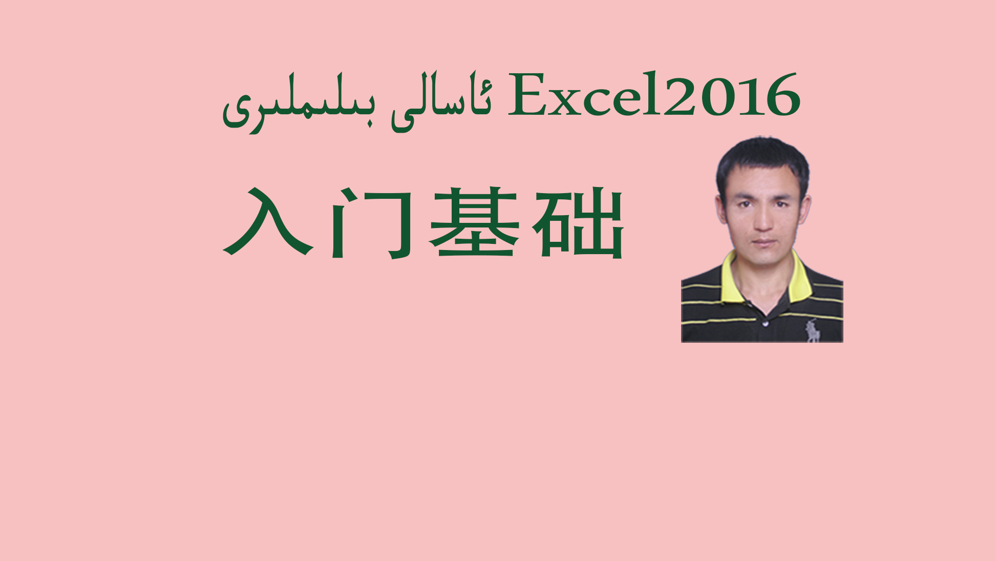 Excel2016入门精通