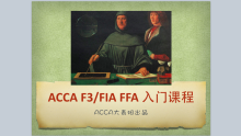 ACCA F3/FFA Financial accounting 入门