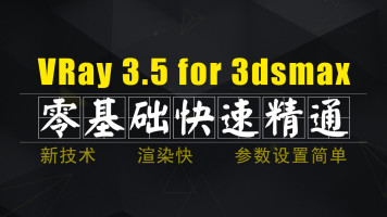 VRay3.5 For 3ds Max零基础快速精通