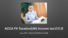 ACCA F6 Taxation (UK) Income tax 试听课
