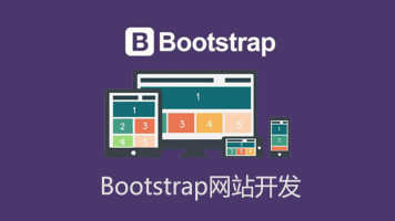 bootstrap网站开发(响应式网站)