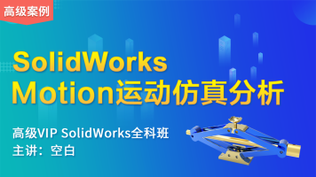 SolidWorks Motion运动仿真分析