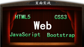 Web+HTML5+CSS3+JavaScript+Bootstrap
