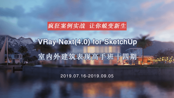 VRay Next(4.0) for SketchUp 室内外表现高级班十四期(暑期班)