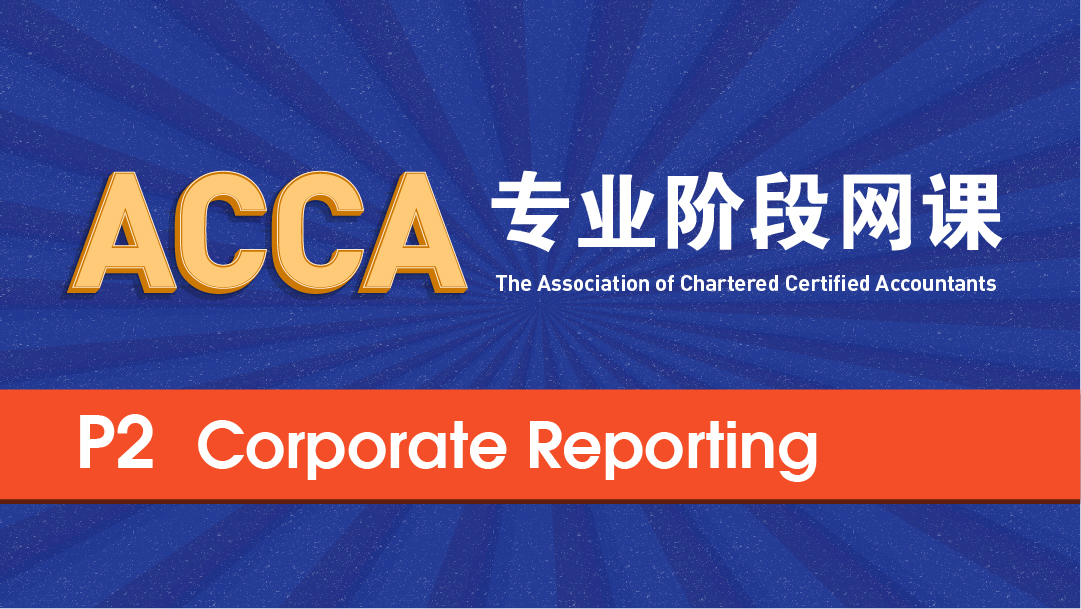 ACCA P2 公司报告Corporate Reporting (CR)