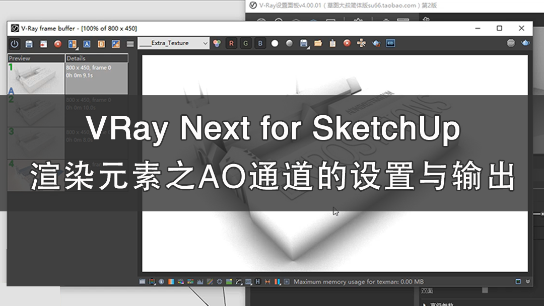 VRay Next for SketchUp渲染元素之AO通道的设置与输出
