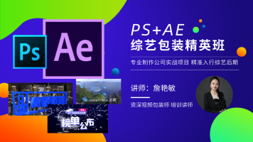 PS+AE综艺包装精英班