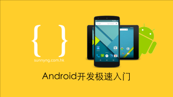 Android开发极速入门
