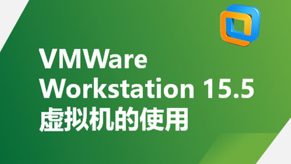 VMWare Workstation 15.5虚拟机的使用